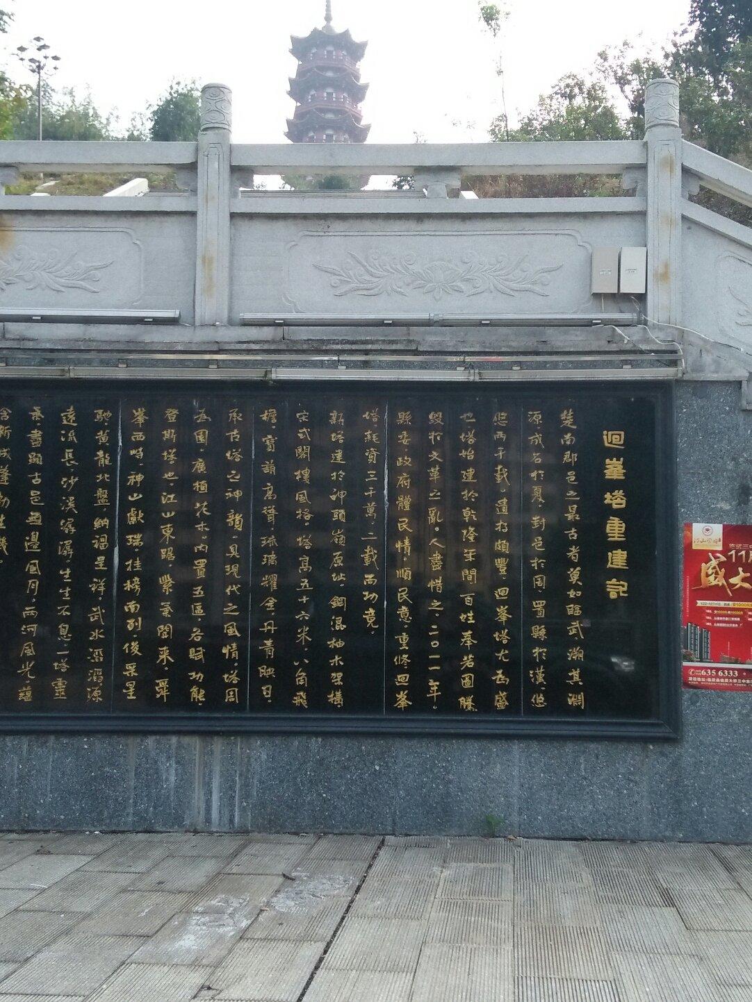 湖南省郴州市临武县东云路靠近回峰公园天气预报
