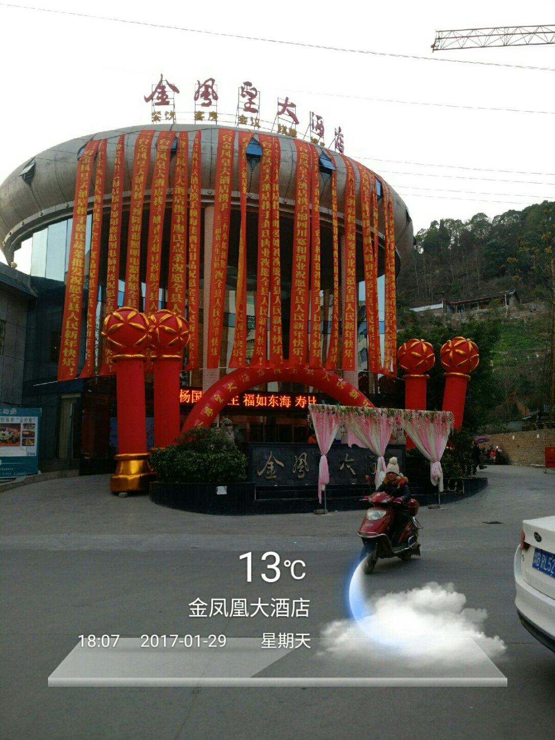四川省绵阳市三台县北坝镇酪香路金凤凰大酒店天气预报