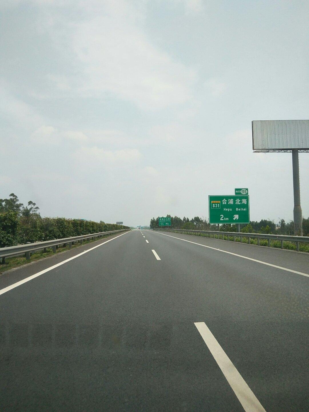 广西壮族自治区北海市合浦县g75兰海高速靠近石湾服务区餐厅天气预报