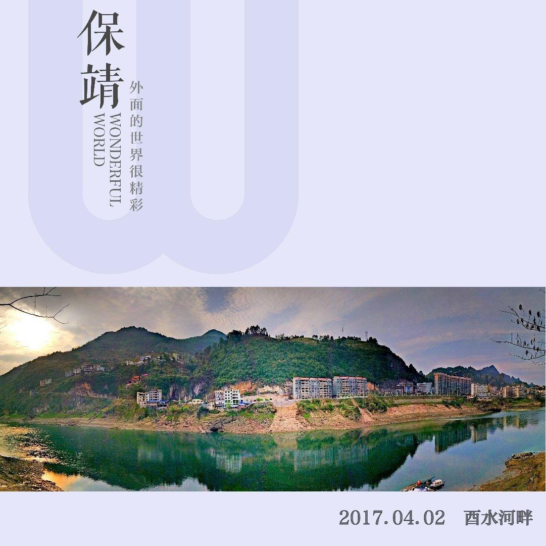 湖南省湘西土家族苗族自治州保靖县碗米坡镇太平村天气预报
