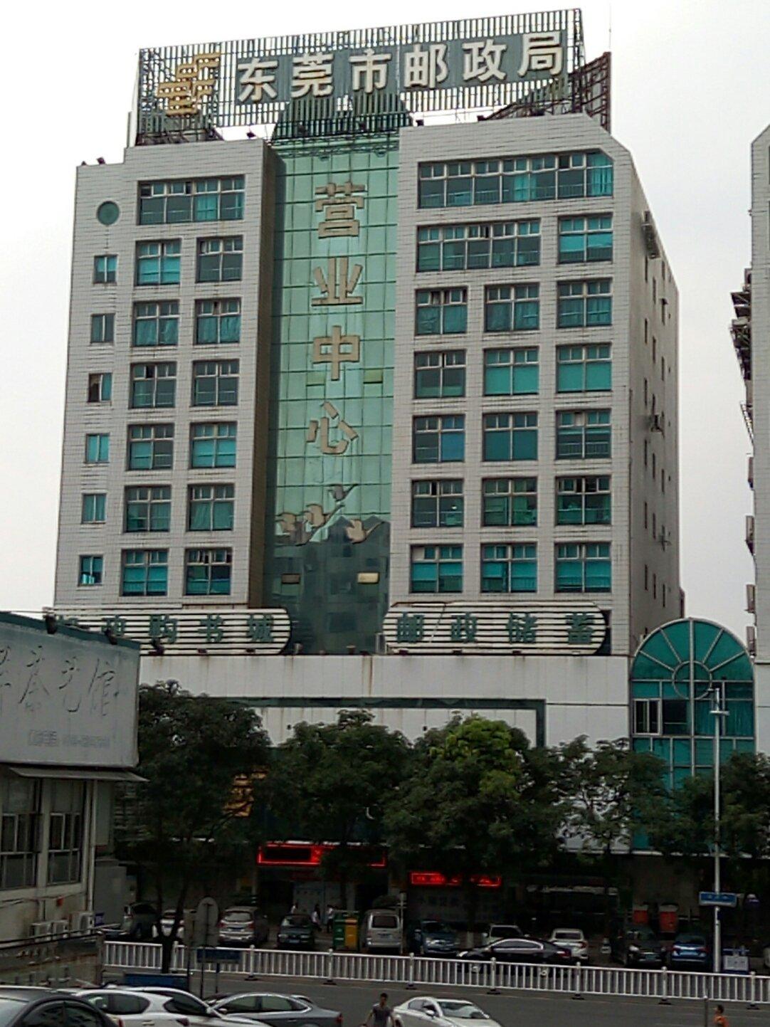 东莞市医疗保障局
