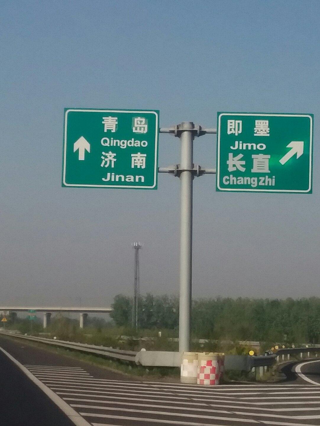 山东省青岛市即墨市s24威青高速靠近即墨出口(s24威青高速西向)天气