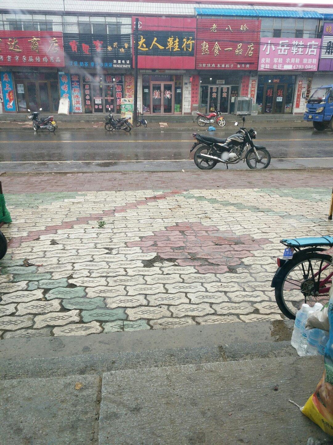 吉林省吉林市桦甸市八道大街靠近中国农业银行(桦甸八道河子支行)天气