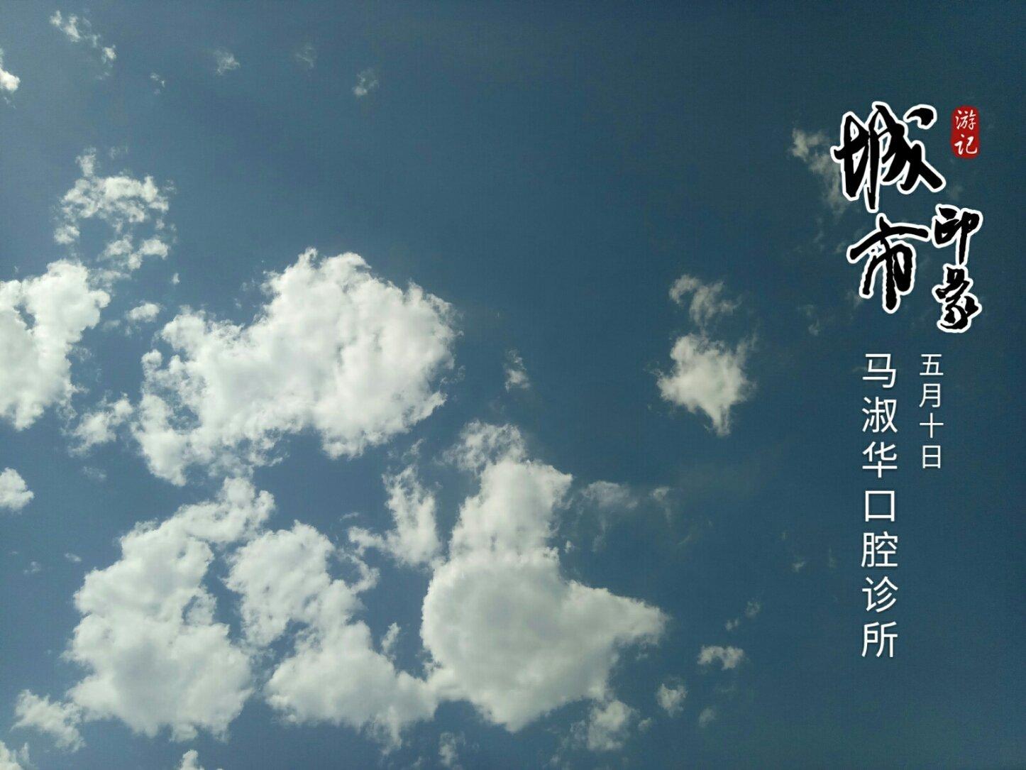 马淑华杜十娘下载_河北省石家庄市栾城区马淑华口腔诊所天气预报