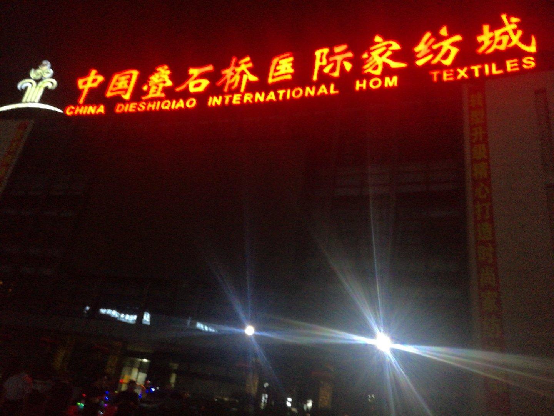 江苏省南通市海门市大岛路靠近江苏海门叠石桥国际家纺馆·家纺产业