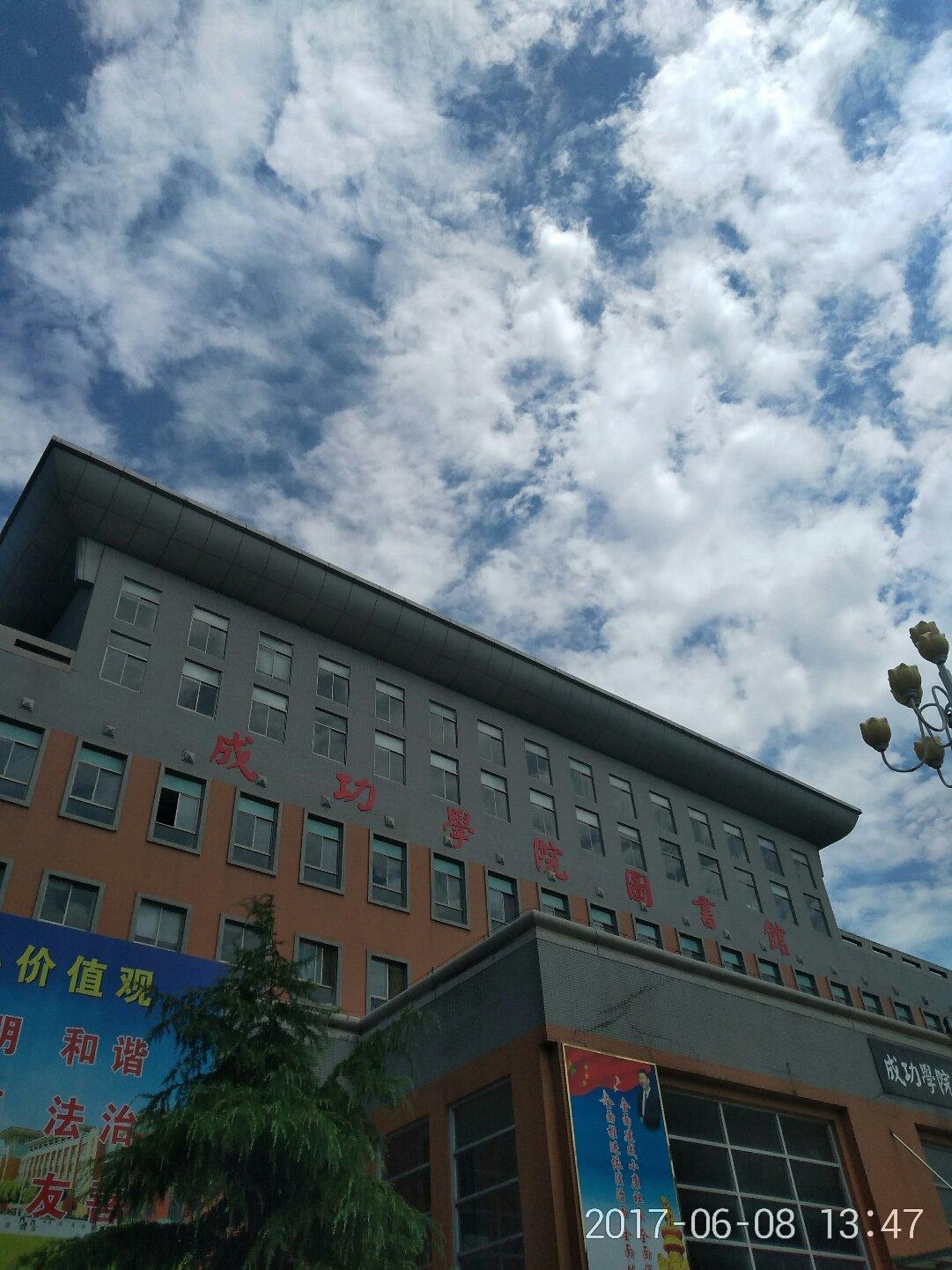 巩义成功学院_河南省郑州市巩义市碧峰路靠近郑州成功财经学院(东校区)天气预报