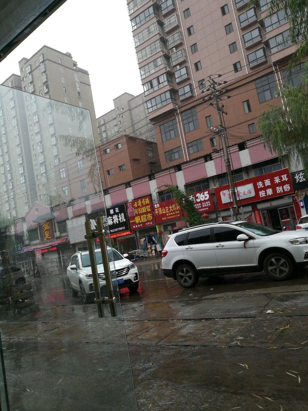 河南省平顶山市叶县文化路6-7号靠近叶县润昊商厦天气预报图片
