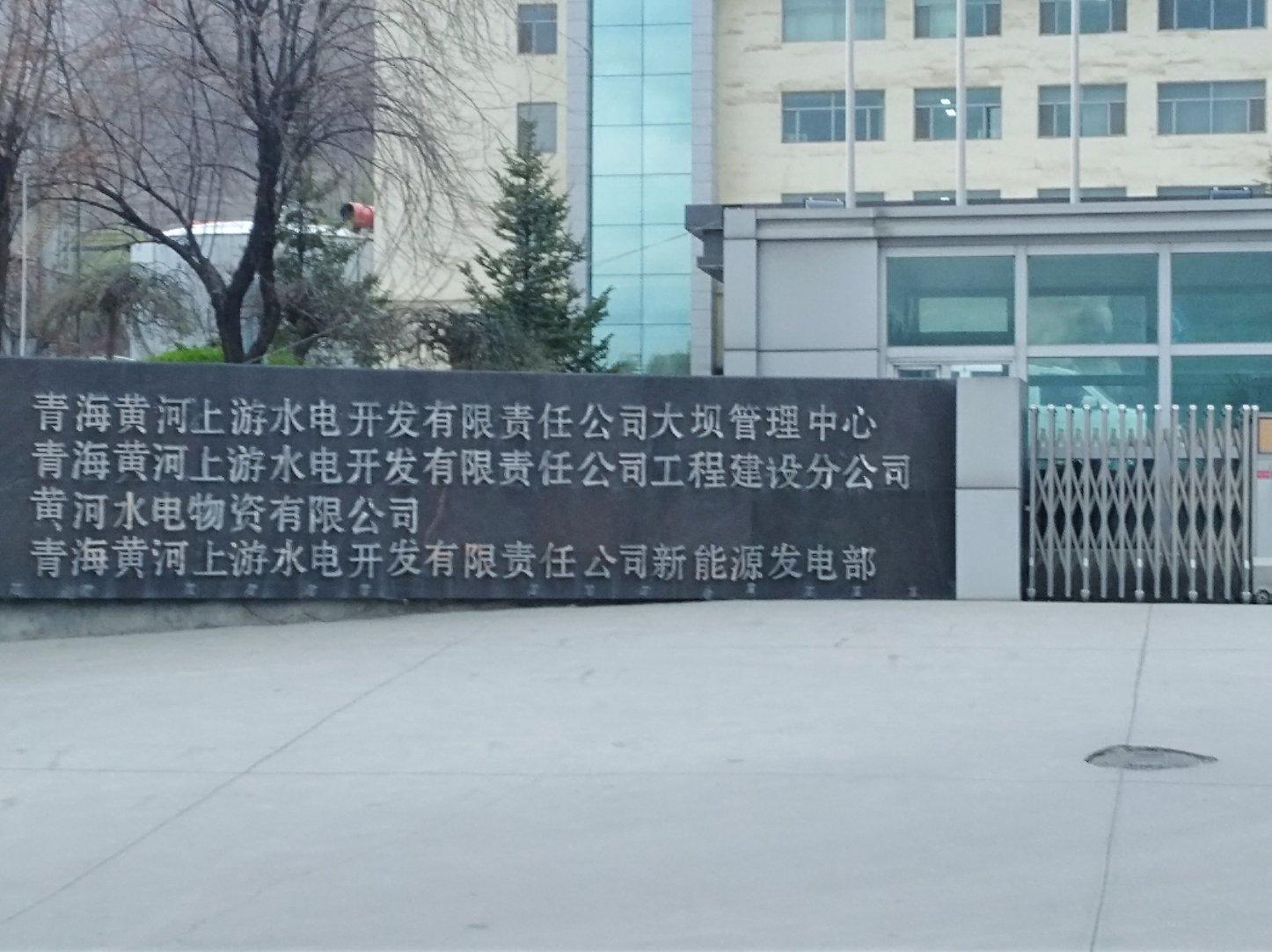青海省西宁市城北区社保局