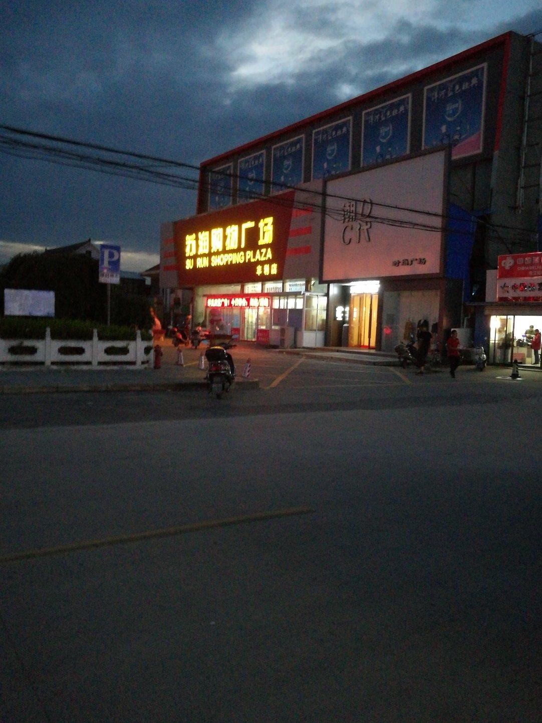 江苏省南通市如东县204县道靠近中国工商银行(丰利支行)
