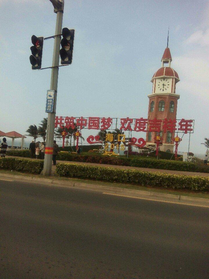 中国中国雷琼世界地质公园海口园区海口假日海滩天气预报