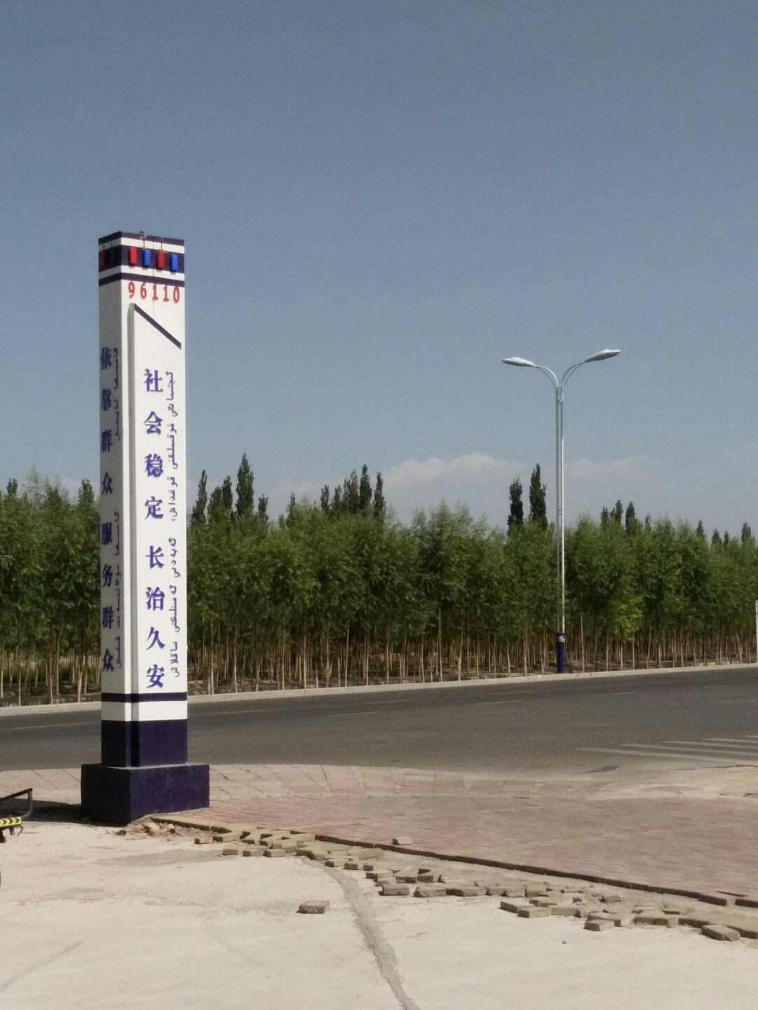 新疆维吾尔自治区巴音郭楞蒙古自治州焉耆回族自治县山东路靠近农二师二十七团防疫站天气预报