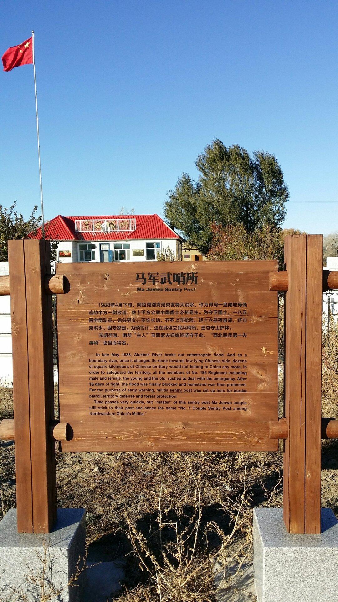 新疆维吾尔自治区阿勒泰地区哈巴河县友谊路靠近紫金大酒店天气预报