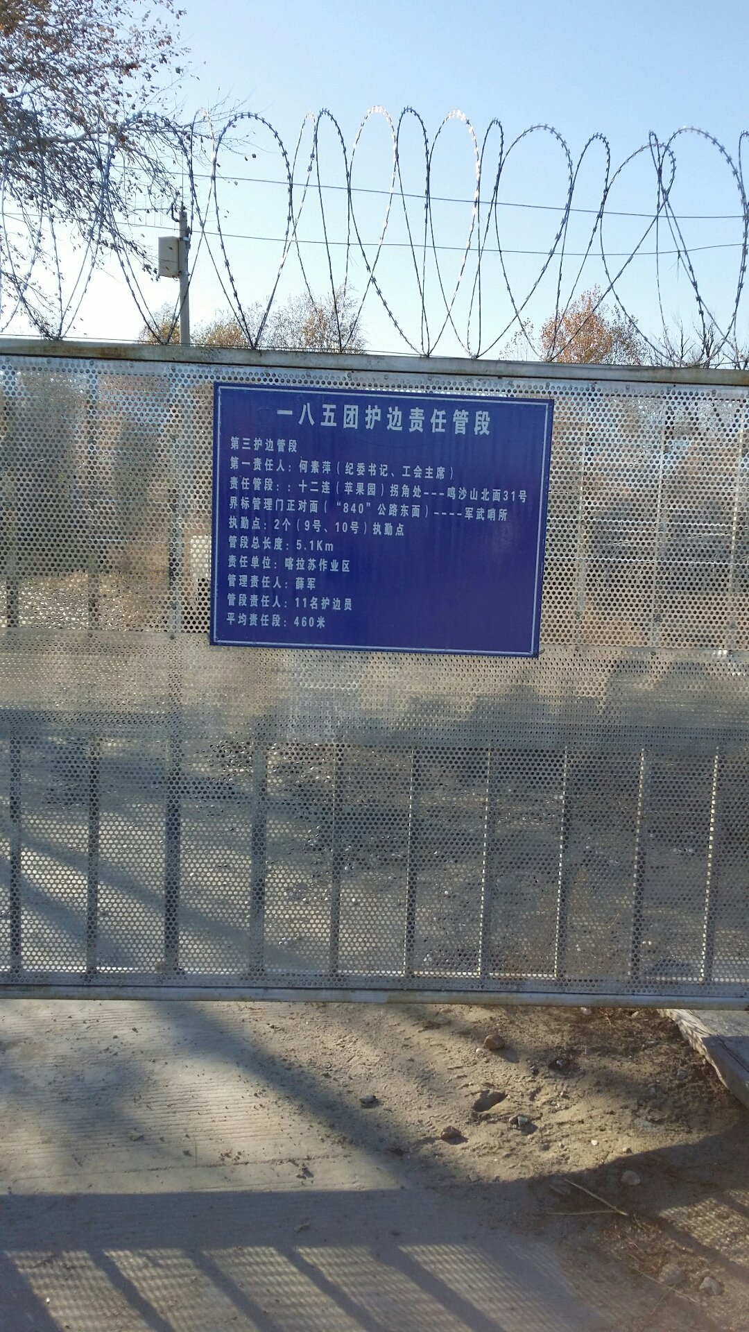 新疆维吾尔自治区阿勒泰地区哈巴河县民主东路靠近紫金大酒店天气预报