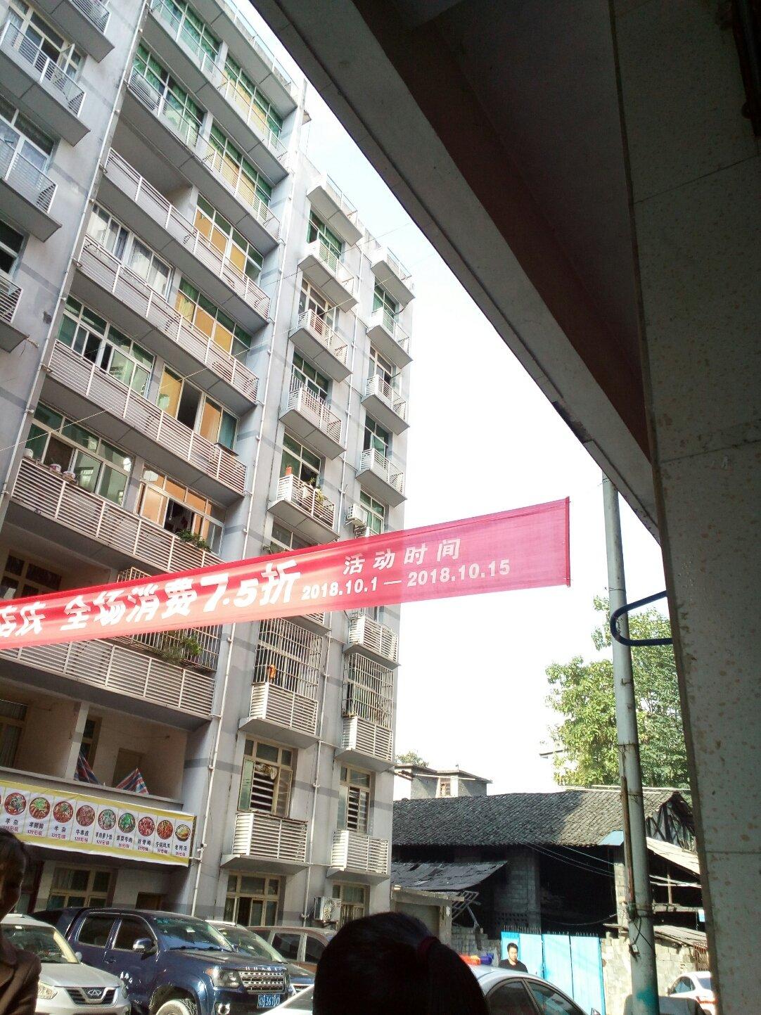 重庆市黔江区文汇路靠近重庆市黔江体育运动学校天气预报