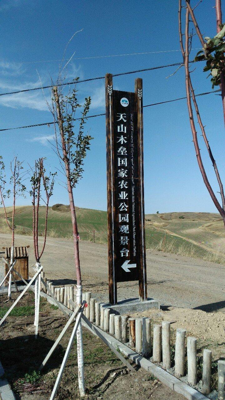 新疆维吾尔自治区木垒哈萨克自治县天山木垒国家农业公园天气预报