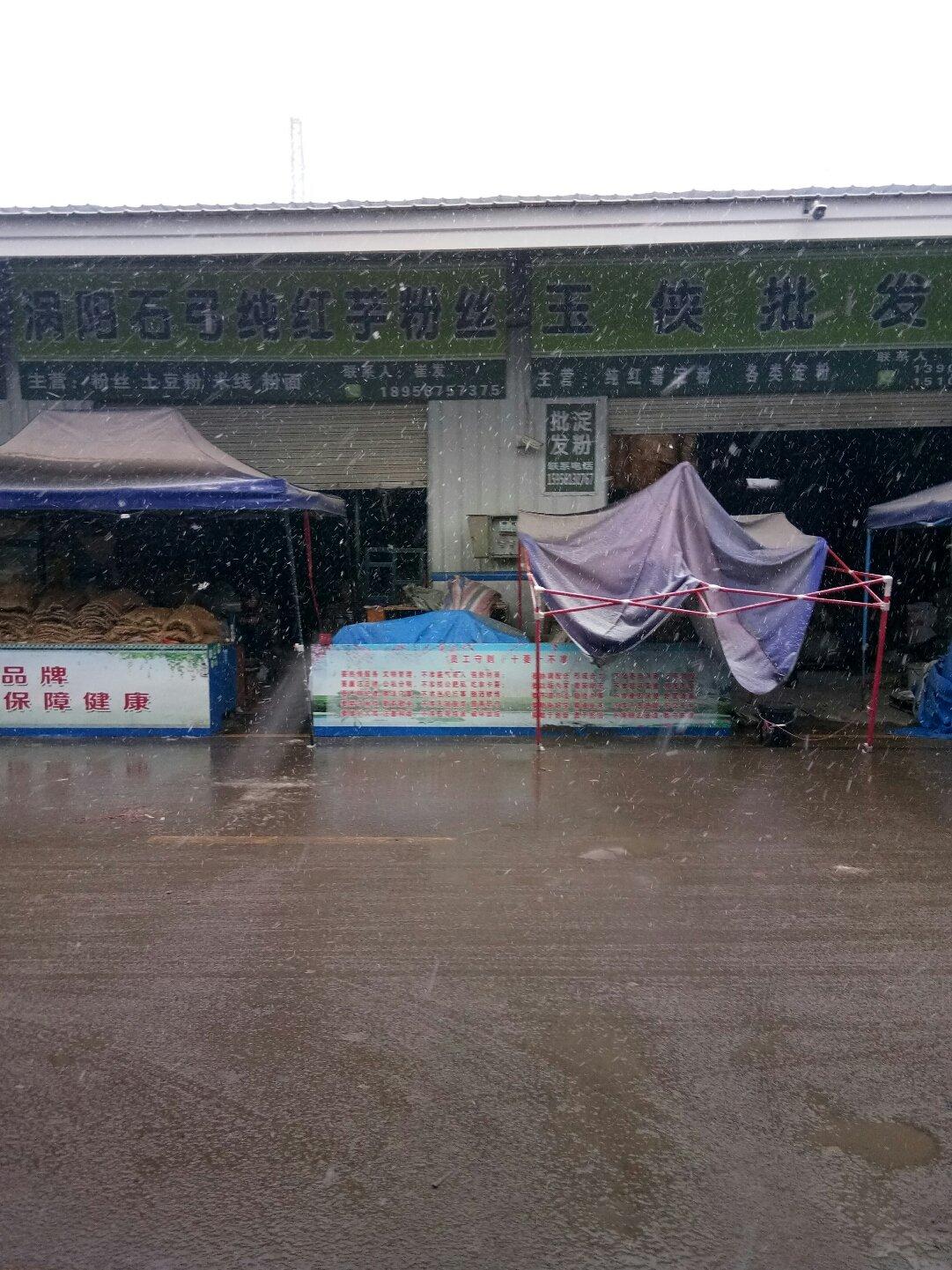 安徽省淮北市濉溪县南环城路靠近中瑞农副产品物流园天气预报