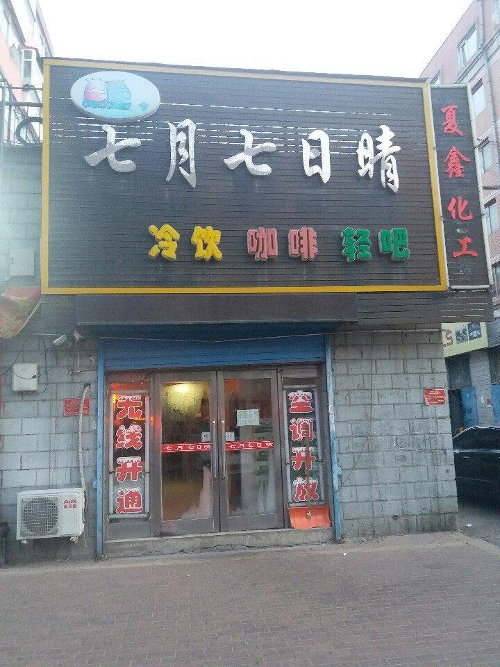 黑龙江省鹤岗市工农区浦东路靠近世纪英才外语学校(浦东路)天气预报