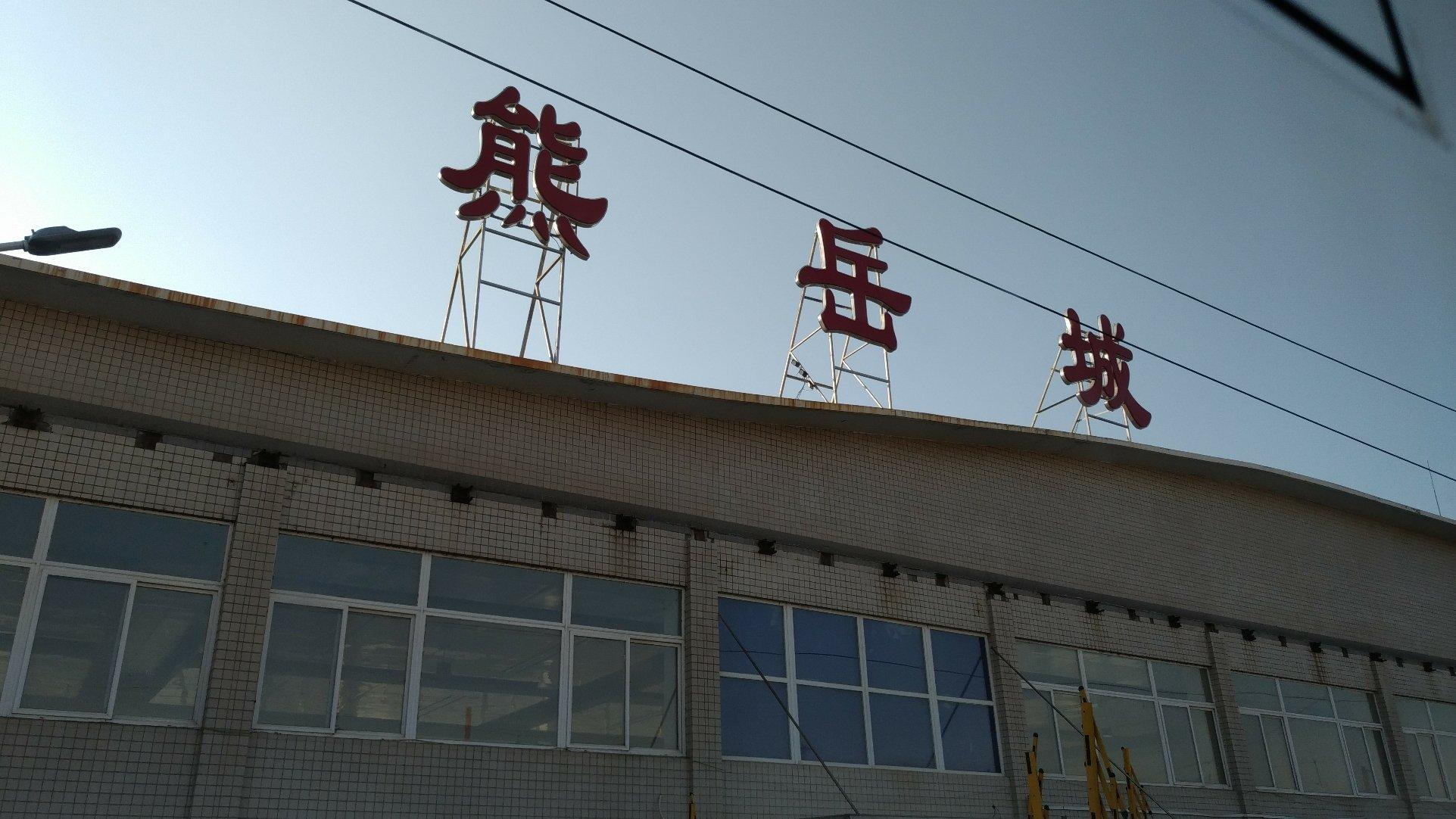 辽宁省营口市鲅鱼圈区步行街靠近熊岳城站天气预报