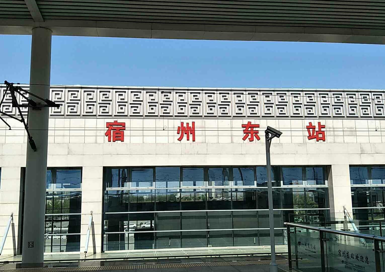 安徽省宿州市埇桥区站前路天气预报